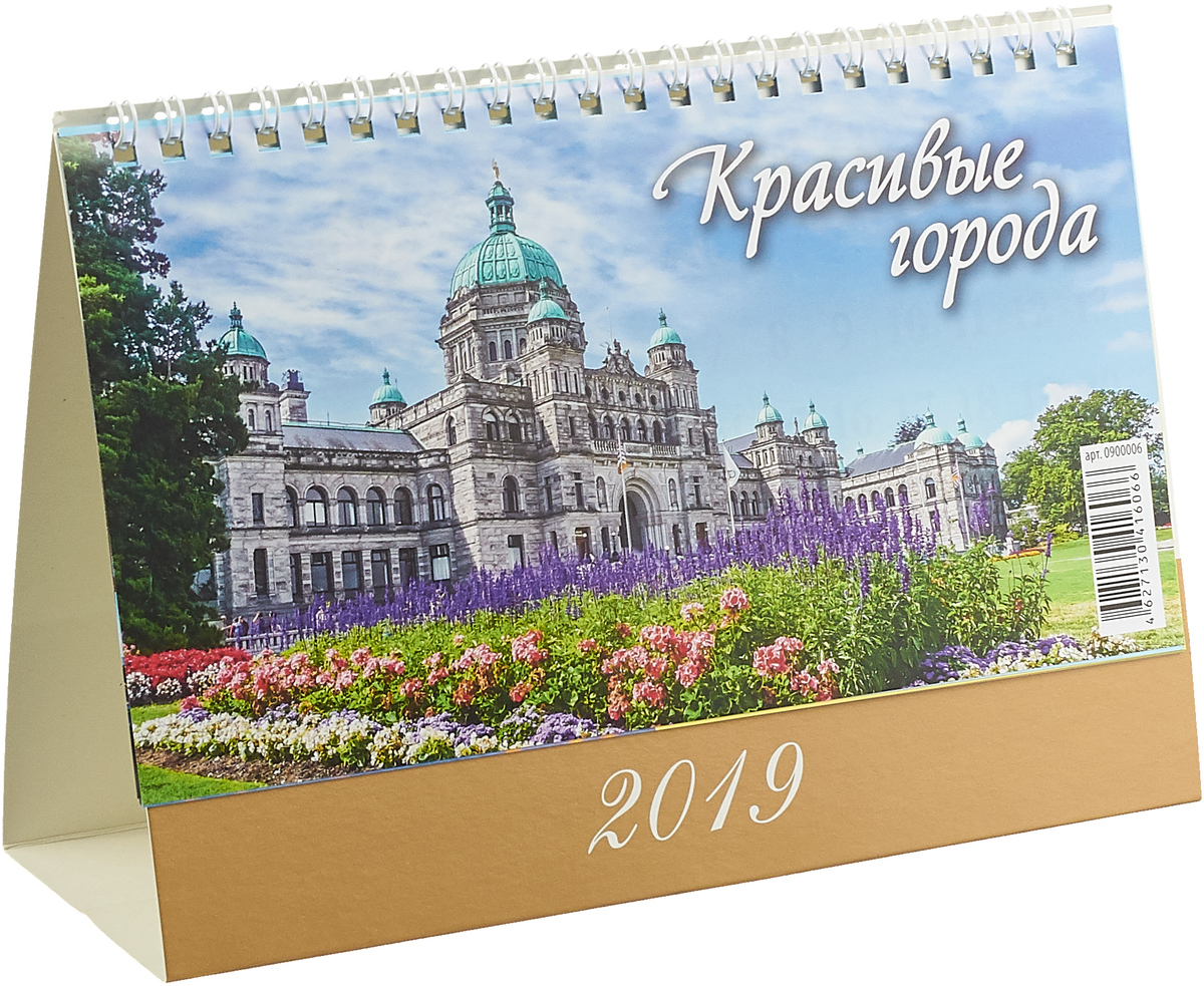 Календарь 2019 (на спирали). Красивые города the best of both worlds