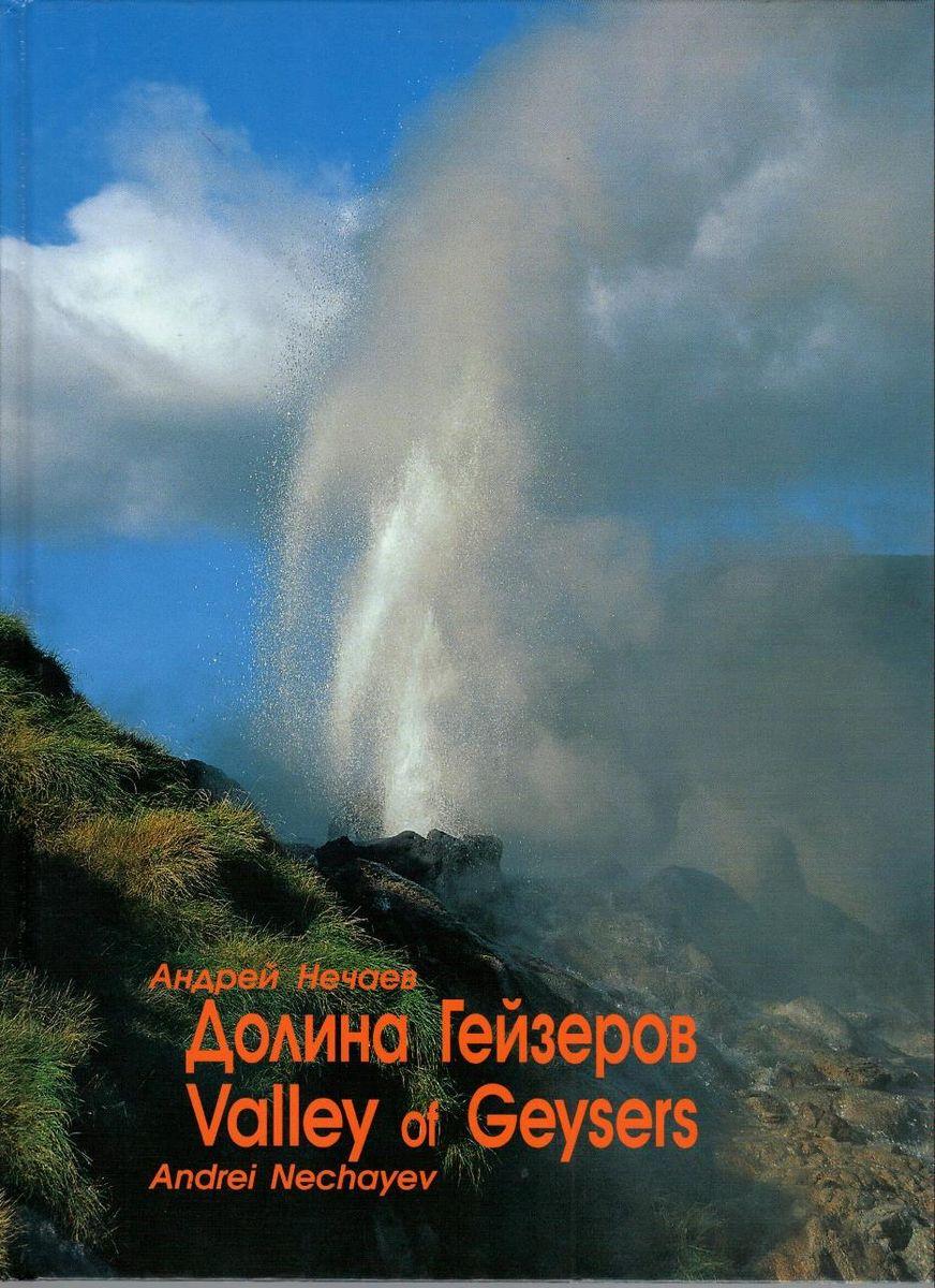 Andrei Nechayev / Андрей Нечаев Andrei Nechayev: Valley of Geysers / Андрей Нечаев. Долина гейзеров ISBN: 5-900858-39-1 andrei ivanov kuutõbise pihtimus