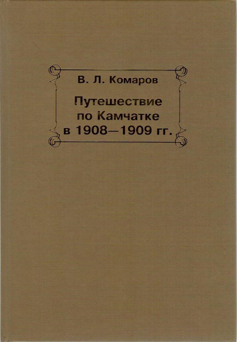 В. Л. Комаров Путешествие по Камчатке в 1908-1909 года вел тэйк