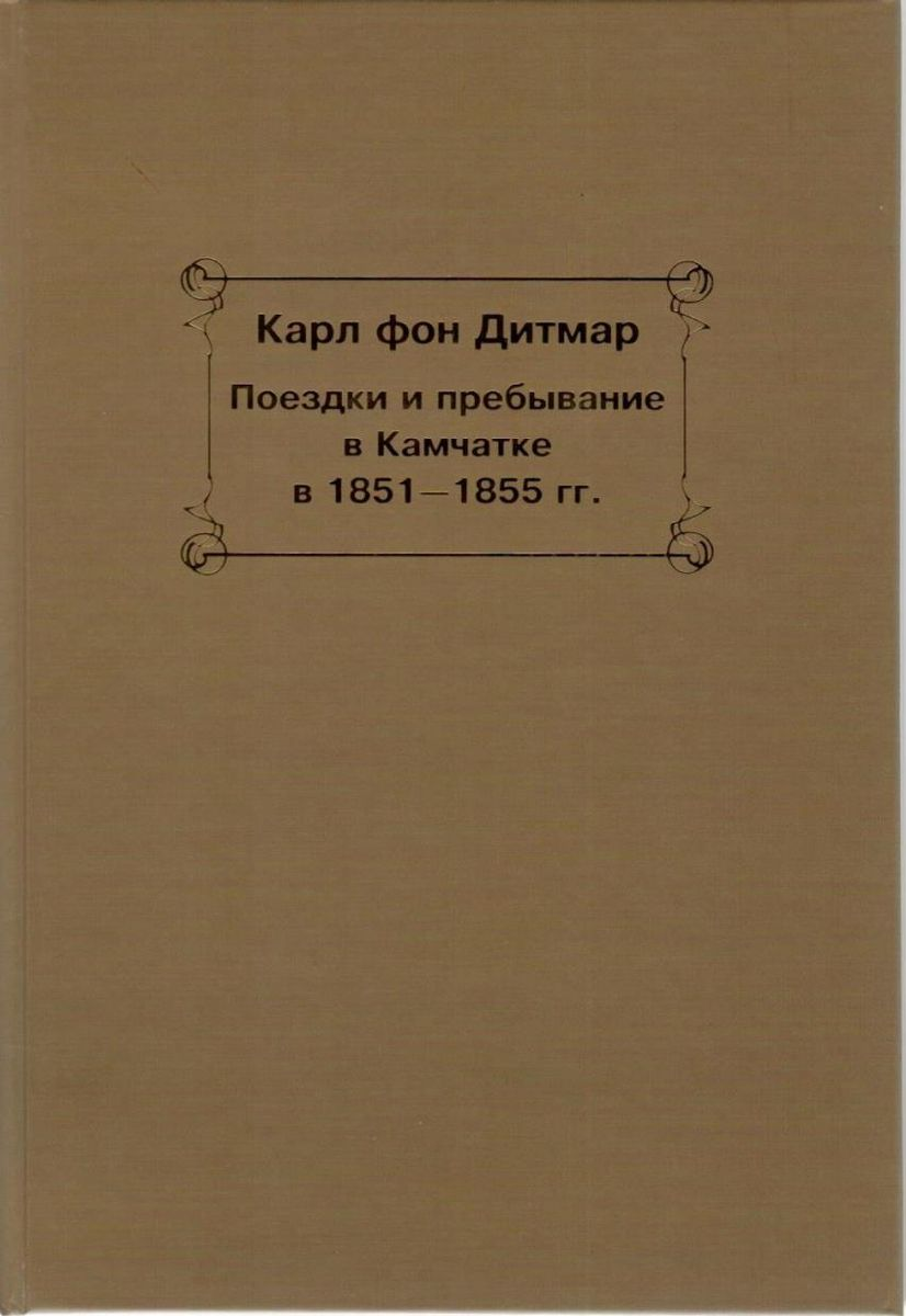 Карл фон Дитмар Поездки и пребывание в Камчатке в 1851-1855 года вел тэйк
