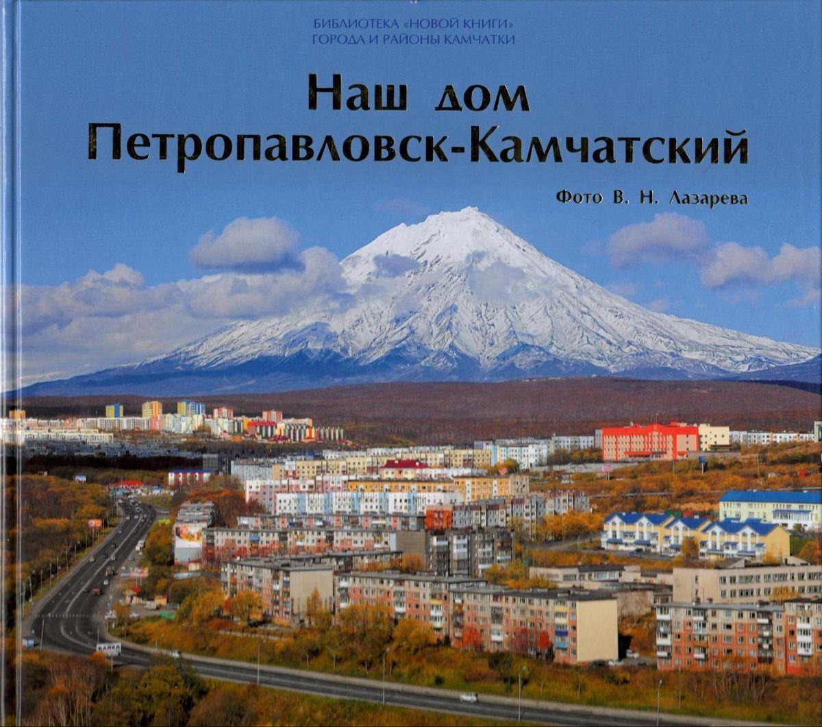 В. Н. Лазарев Наш дом Петропавловск-Камчатский