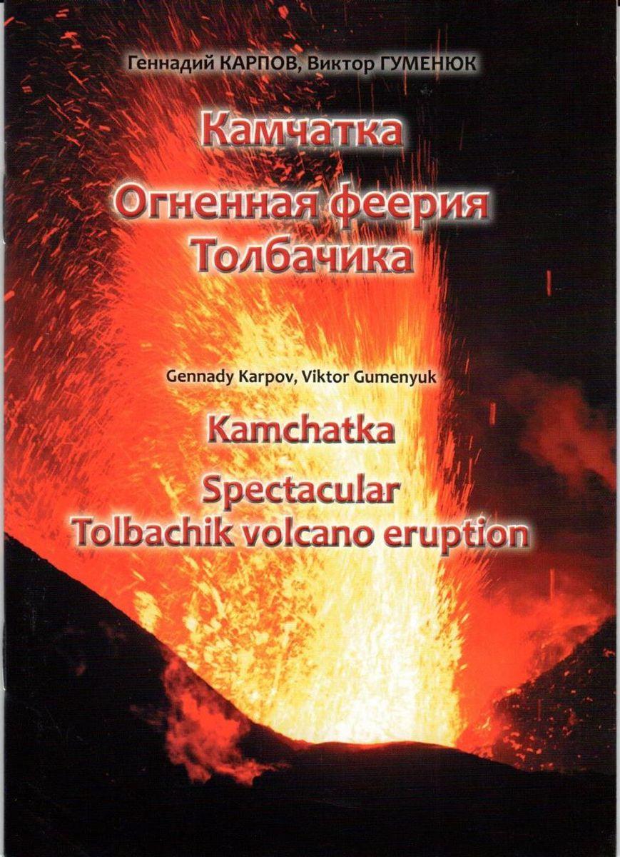Геннадий Карпов, Виктор Гуменюк Kamchatka: Spectacular Tolbachik Volcano Eruption / Камчатка. Огненная феерия Толбачика ISBN: 978-5-87750-242-0