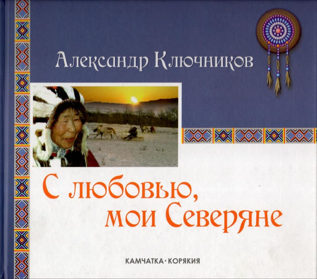 Александр Ключников С любовью, мои Северяне ISBN: 978-5-87750-251-2