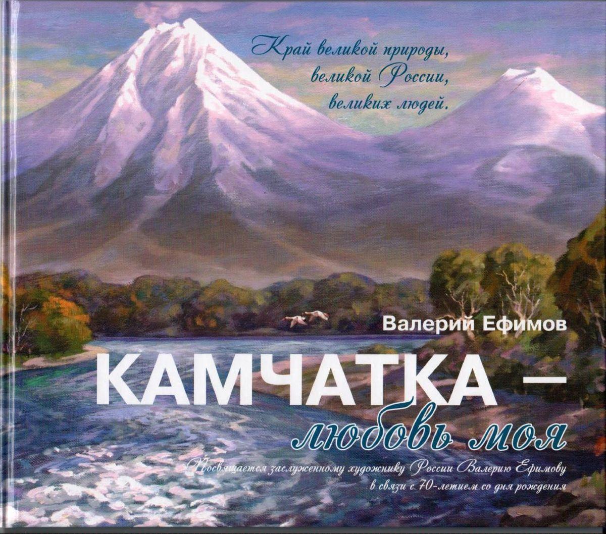 Валерий Ефимов Камчатка - любовь моя ISBN: 978-5-87750-255-0