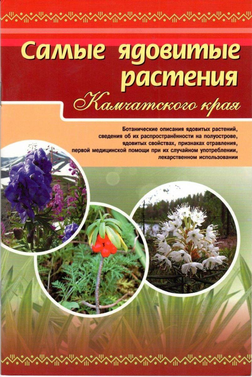 Самые ядовитые растения Камчатского края