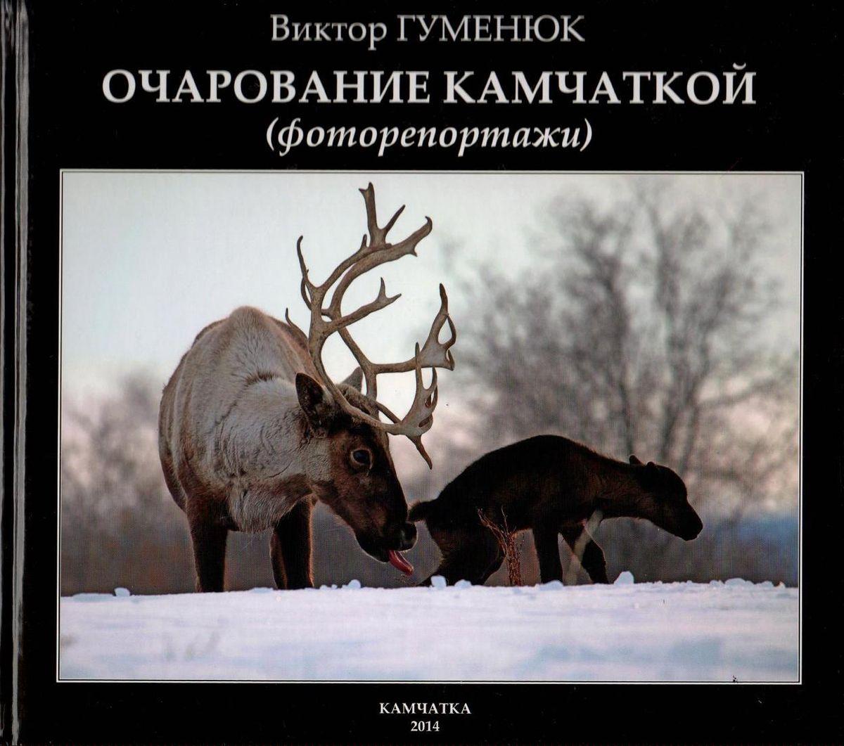 Виктор Гуменюк Очарование Камчаткой (фоторепортажи) ISBN: 978-5-87750-271-1