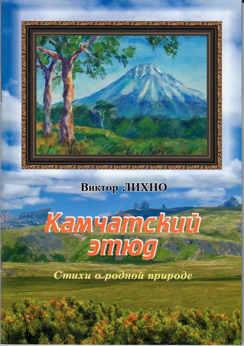 Виктор Лихно Камчатский этюд. Стихи о родной природе фату хива возврат к природе