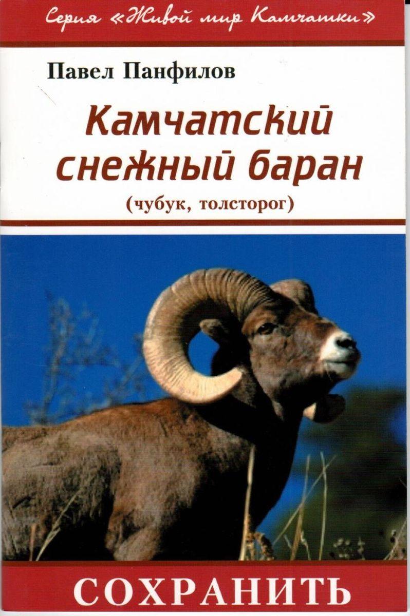 Павел Панфилов Камчатский снежный баран (чубук, толсторог) ISBN: 978-5-87750-328-1