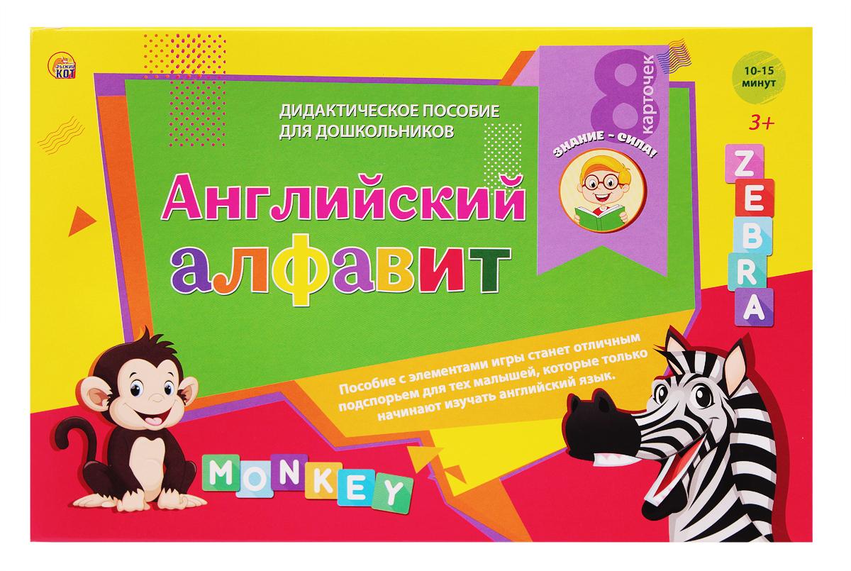 Рыжий кот Дидактическое пособие Английский алфавит. ИН-8438 апплика пазл для малышей английский алфавит цвет основы желтый