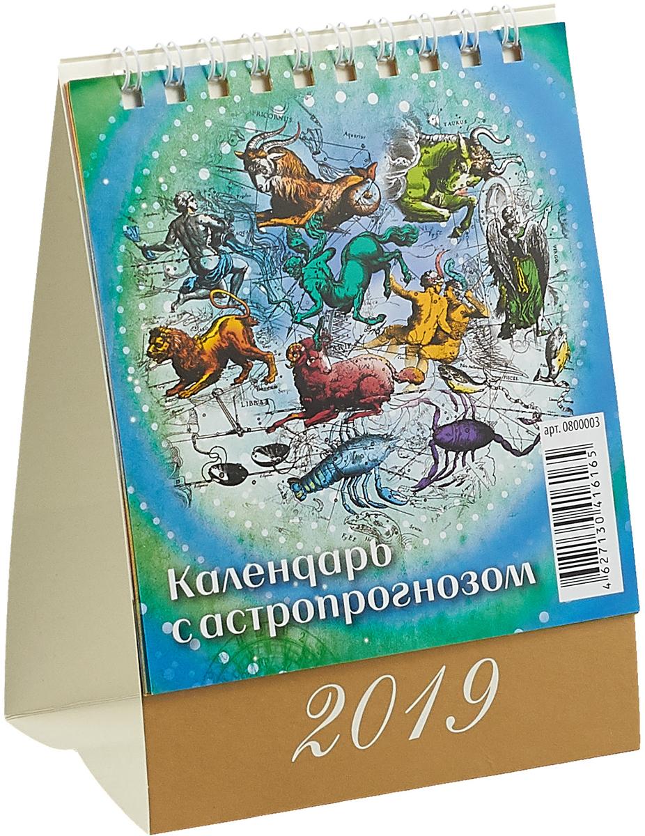 Календарь с астропрогнозом (100*140). Календарь 2019 цены онлайн