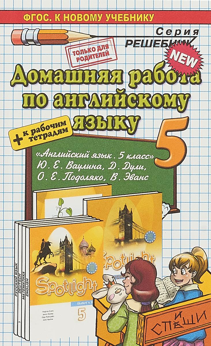 Английский язык. 5 класс. Домашняя работа. К учебнику Ю. Е. Ваулиной и др.. А. А. Рябинина