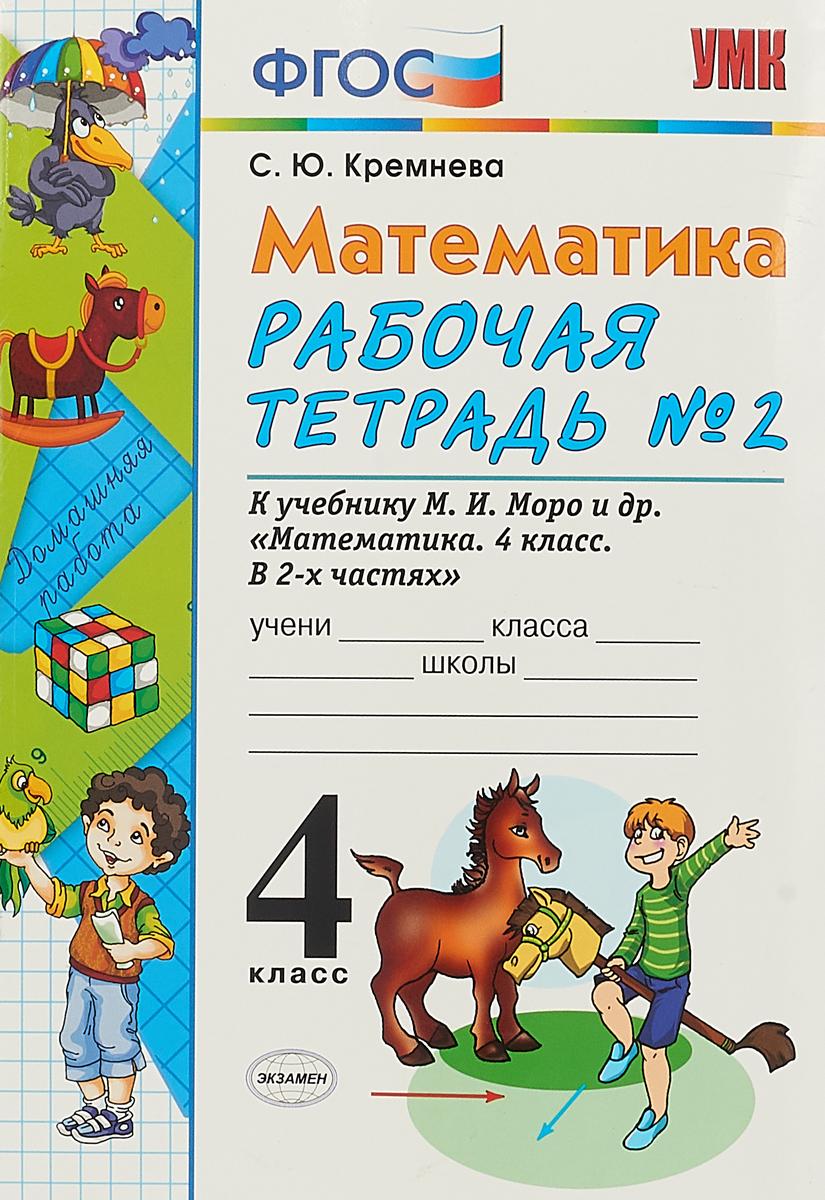 Математика. 4 класс. Рабочая тетрадь №2 к учебнику М. И. Моро и др.. С. Ю. Кремнева