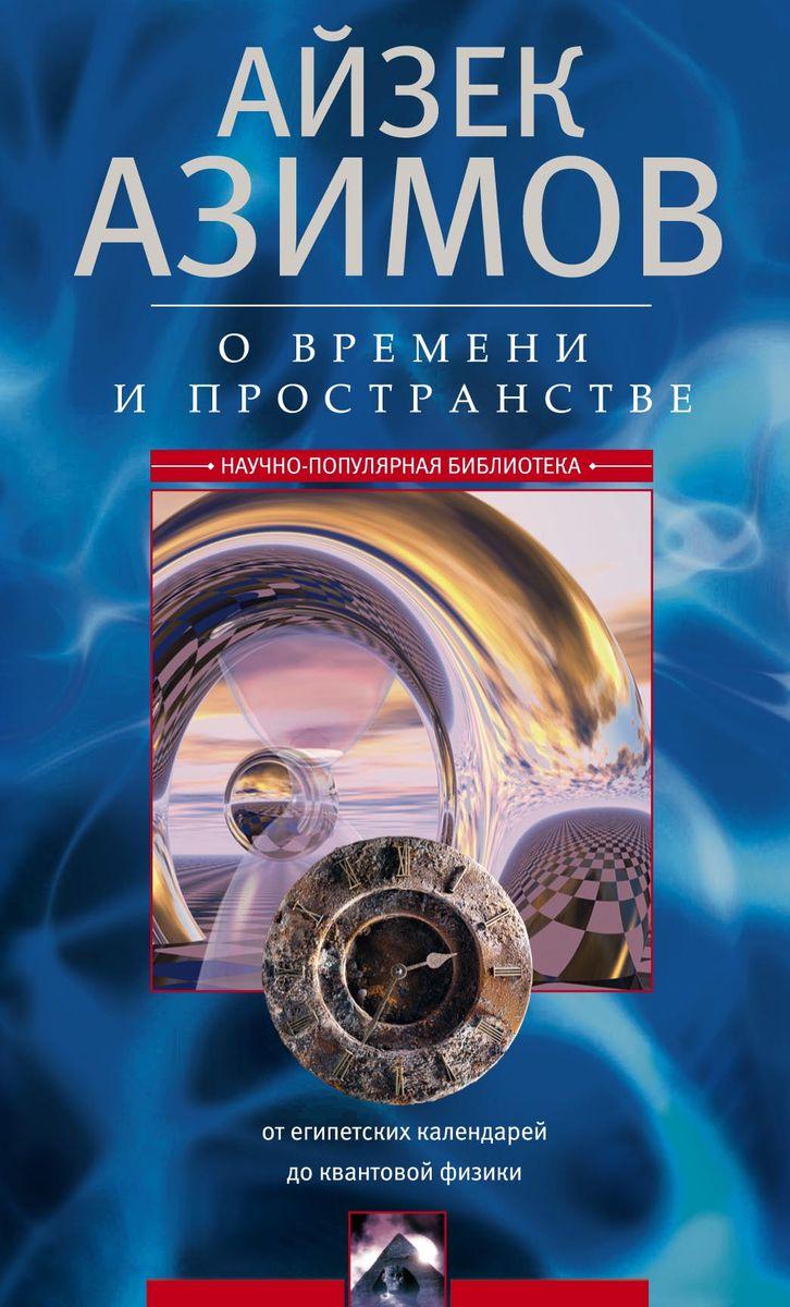 О времени и пространстве. От египетских календарей до квантовой физики. Айзек Азимов