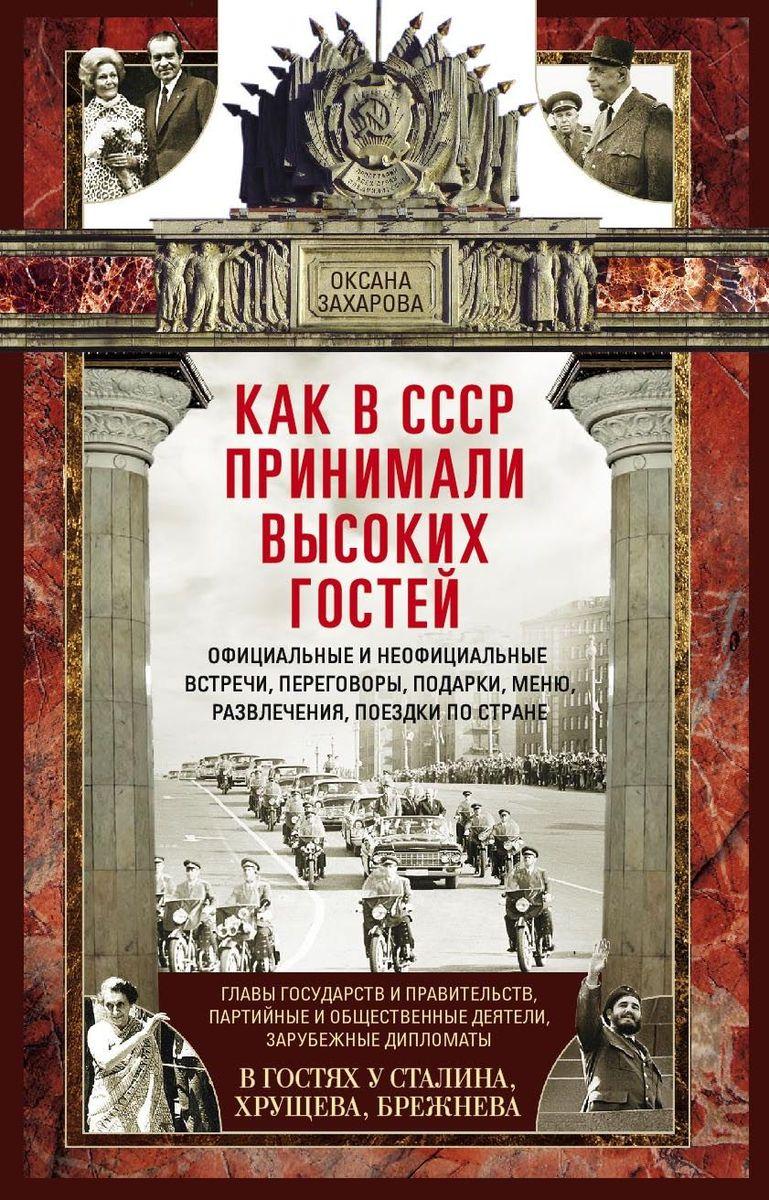 Как в СССР принимали высоких гостей.
