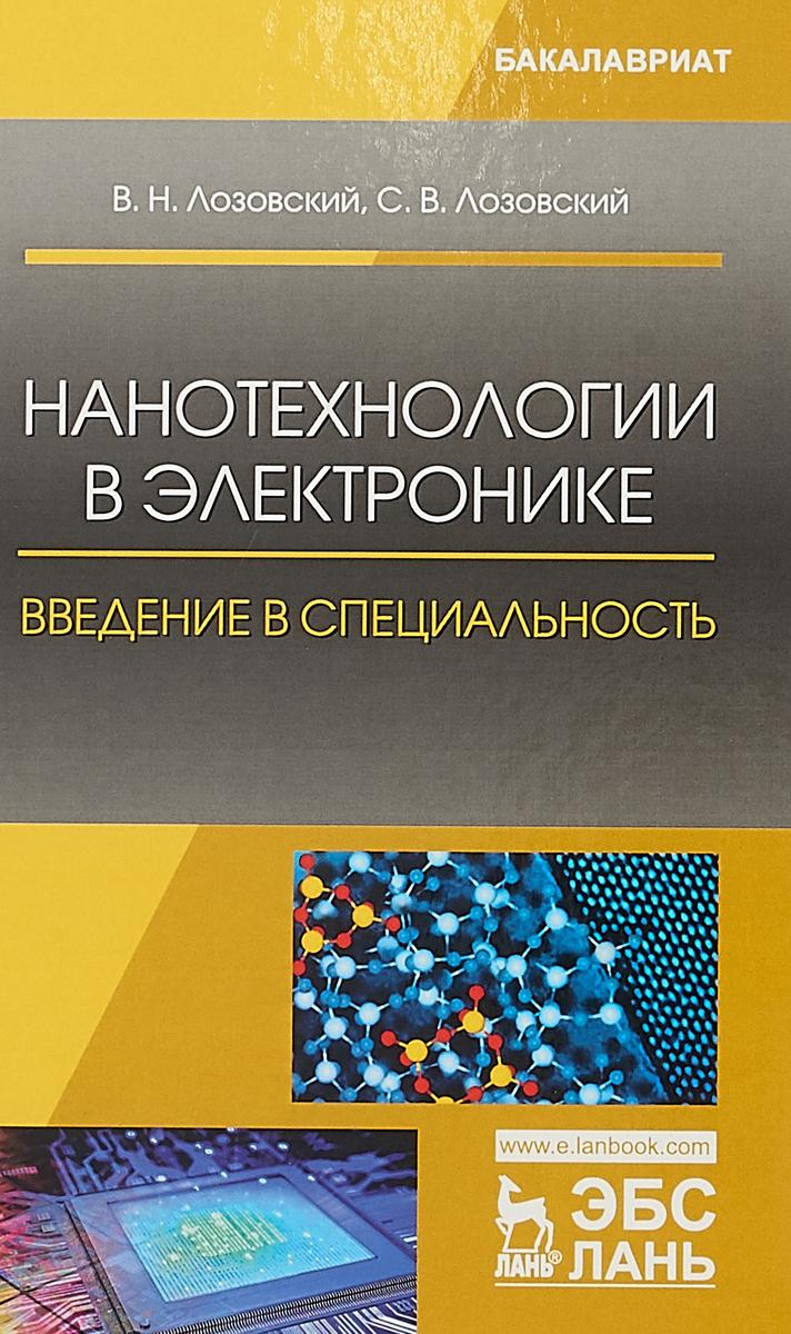 В. Н. Лозовский, С. В. Лозовский Нанотехнологии в электронике. Введение в специальность. Учебное пособие в неволин зондовые нанотехнологии в электронике