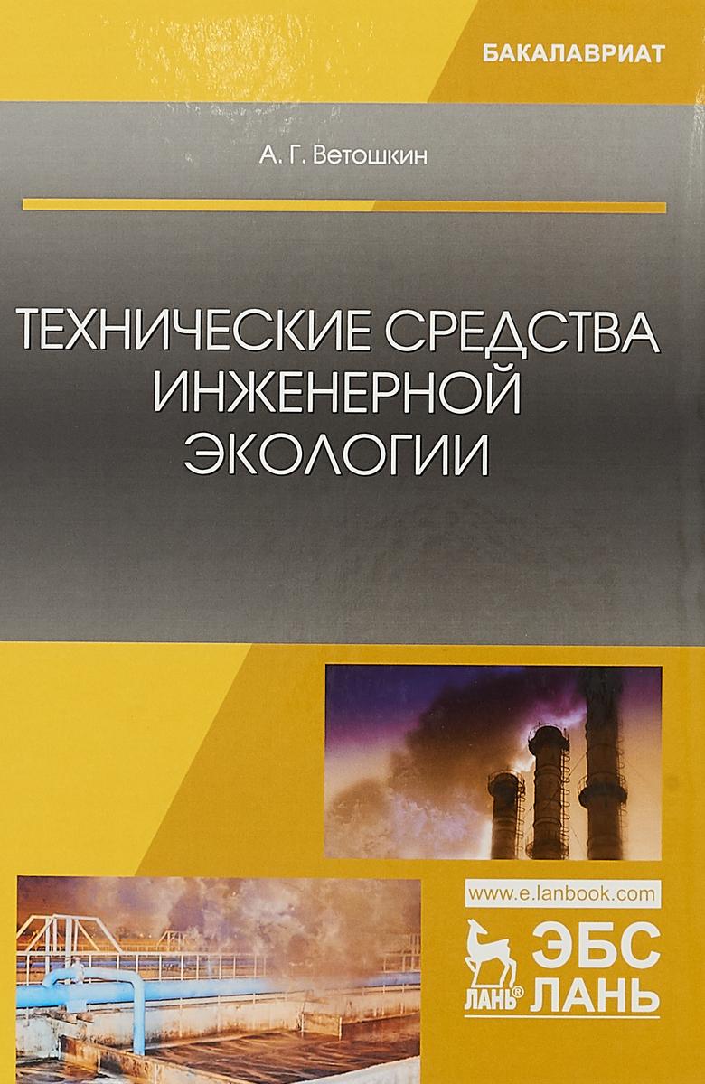 А. Г. Ветошкин Технические средства инженерной экологии. Учебное пособие ISBN: 978-5-8114-2825-0