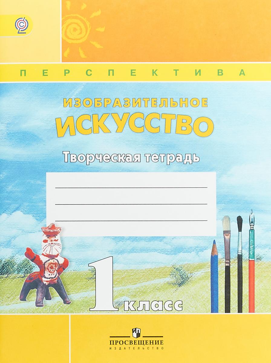 Изобразительное искусство. 1 класс. Творческая тетрадь, Т. Я. Шпикалова