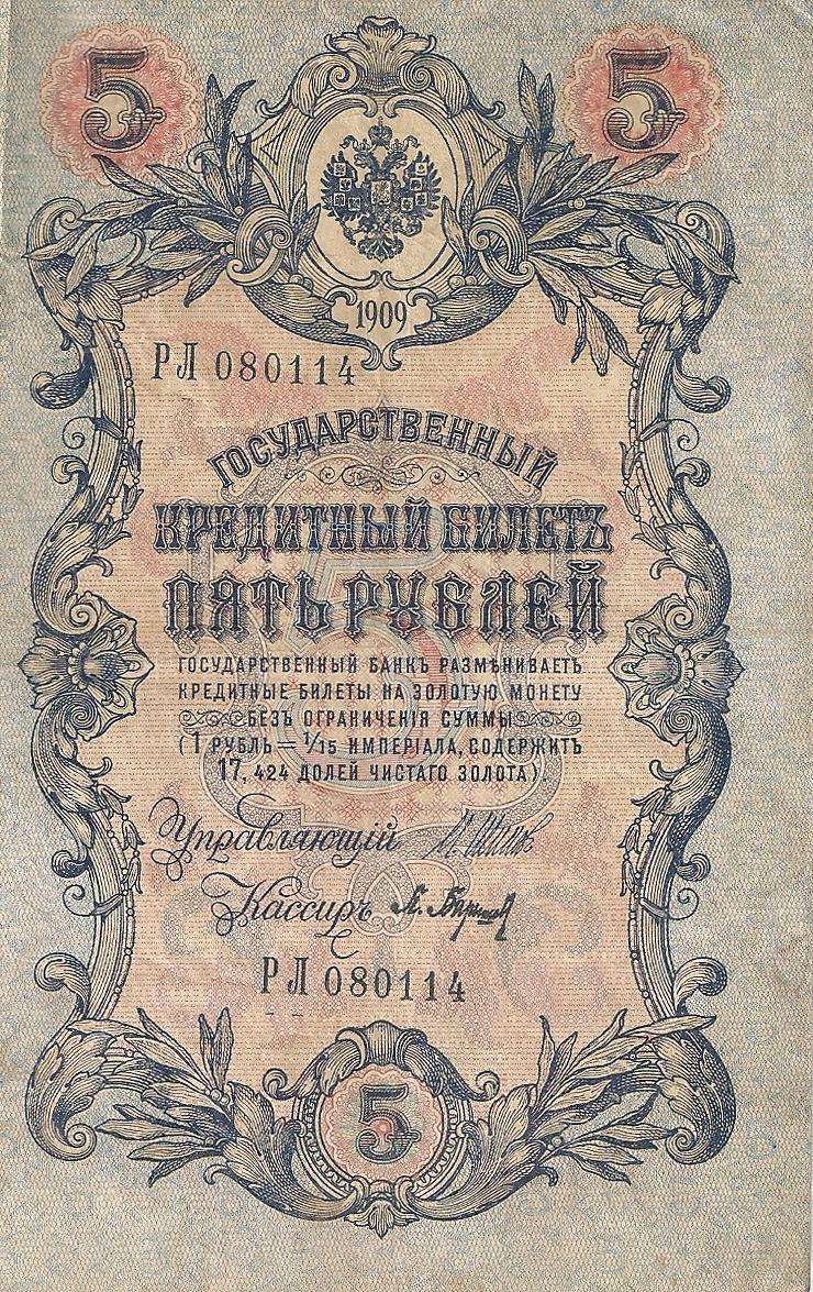 Банкнота номиналом 5 рублей. Россия. 1909 год (Шипов-Барышев) РЛ080114