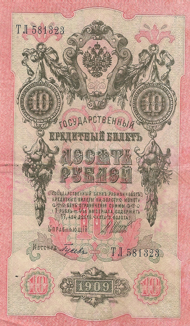 Банкнота номиналом 10 рублей. Россия. 1909 год (Шипов-Гусев) ТЛ581323
