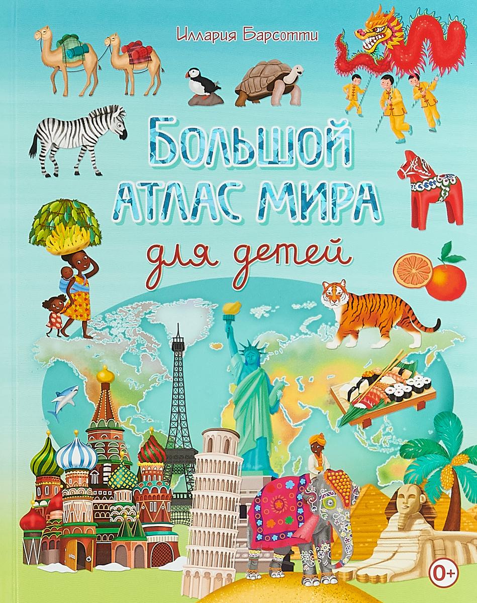 Иллария Барсотти Большой атлас мира для детей барсотти и большой атлас мира для детей