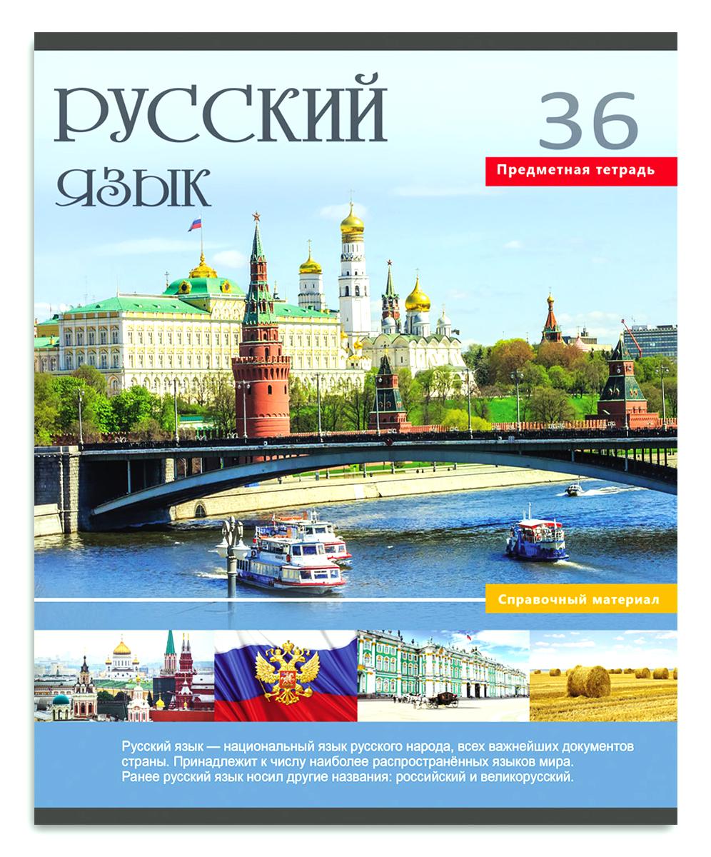 Profit Тетрадь Учись легко Русский язык 36 листов в линейку цена