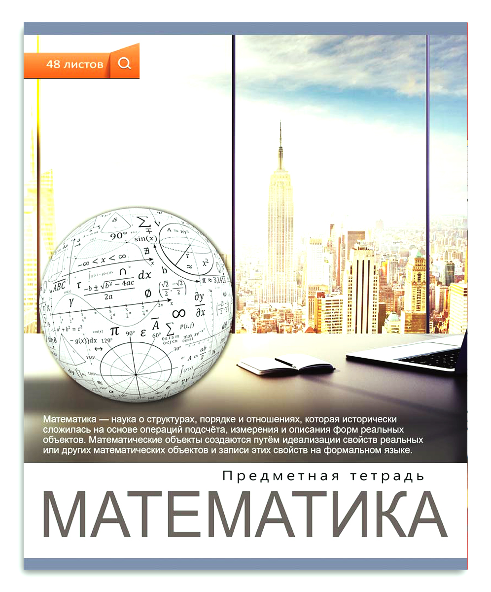 Проф-Пресс Тетрадь Мир вокруг Математика 48 листов в клетку проф пресс большая раскраска мир вокруг