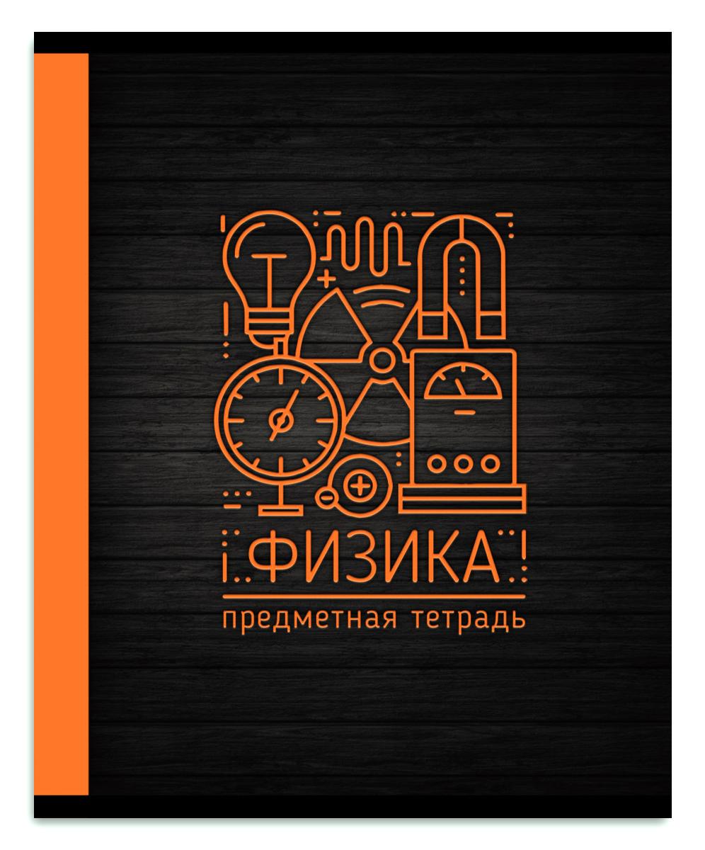 Legend Тетрадь Монограмма Физика 48 листов в клетку, Тетради  - купить со скидкой