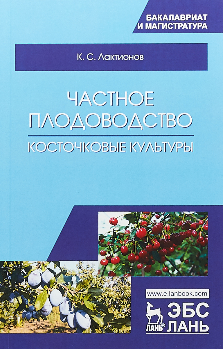 К. С. Лактионов Частное плодоводство. Косточковые культуры