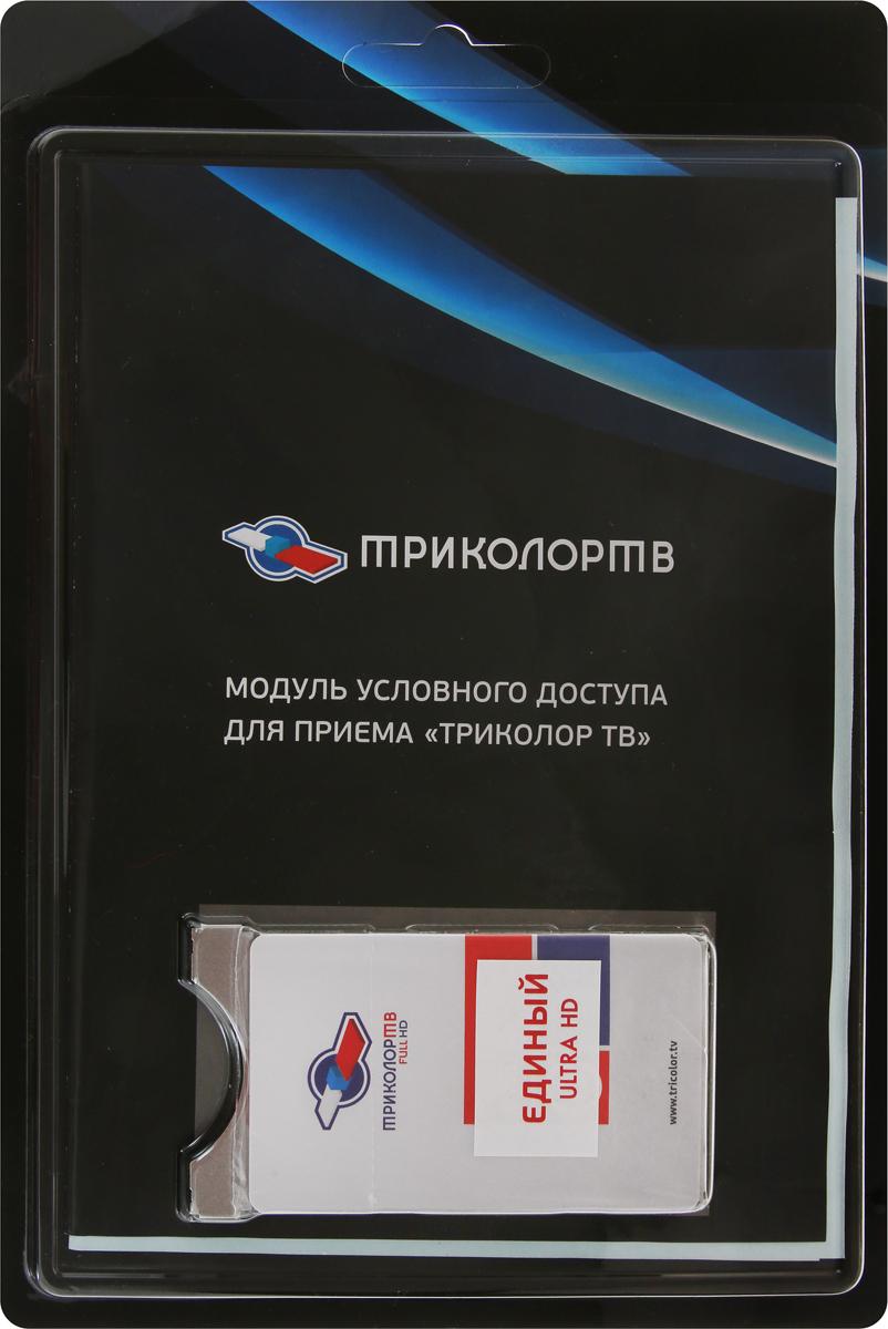 Триколор Единый Ultra HD модуль услоного доступа со смарт-картой Еропа