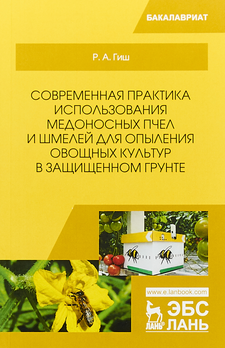 А. Р. Гиш Современная практика использования медоносных пчел и овощных культур. Учебное пособие