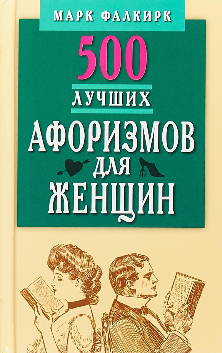 500 лучших афоризмов для женщин. Карманная книга. М. Фалкирк