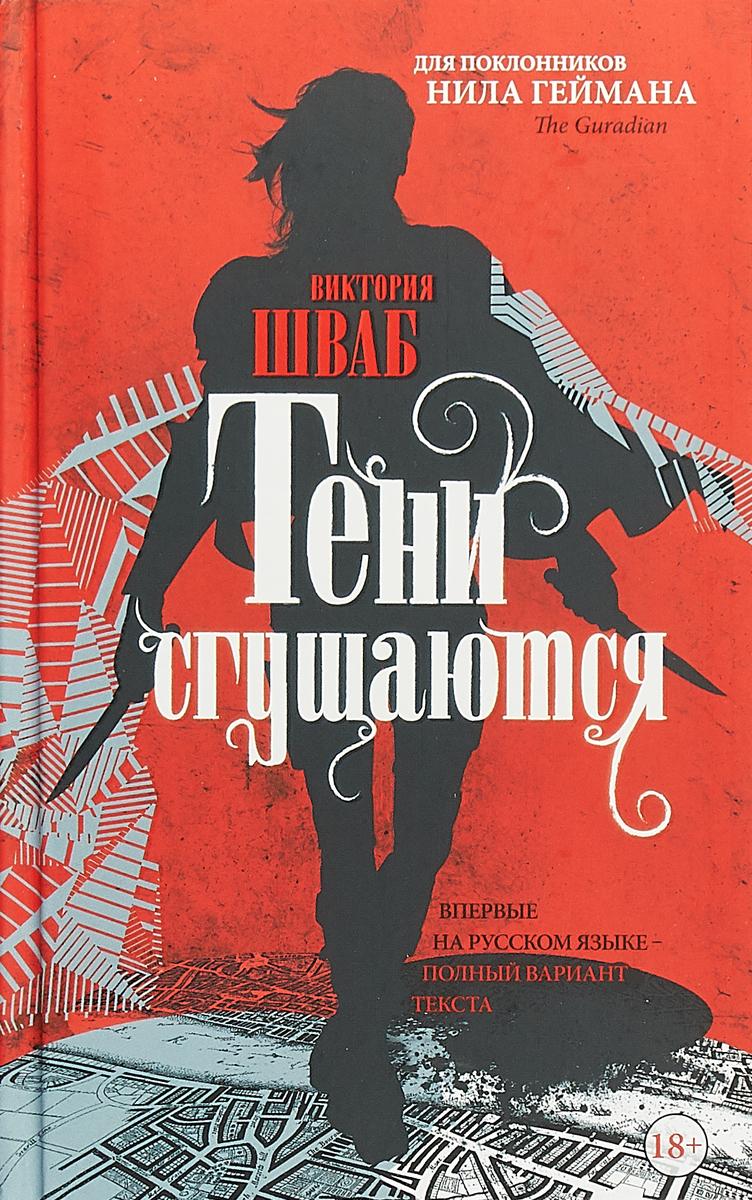 В. Шваб Тени сгущаются ISBN: 978-5-17-107525-5