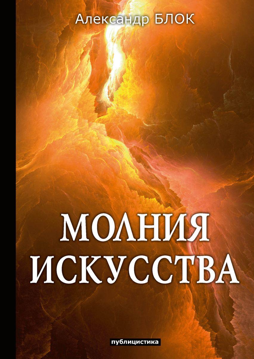 А. Блок Молния искусства блок александр александрович незнакомка двенадцать избранные произведения