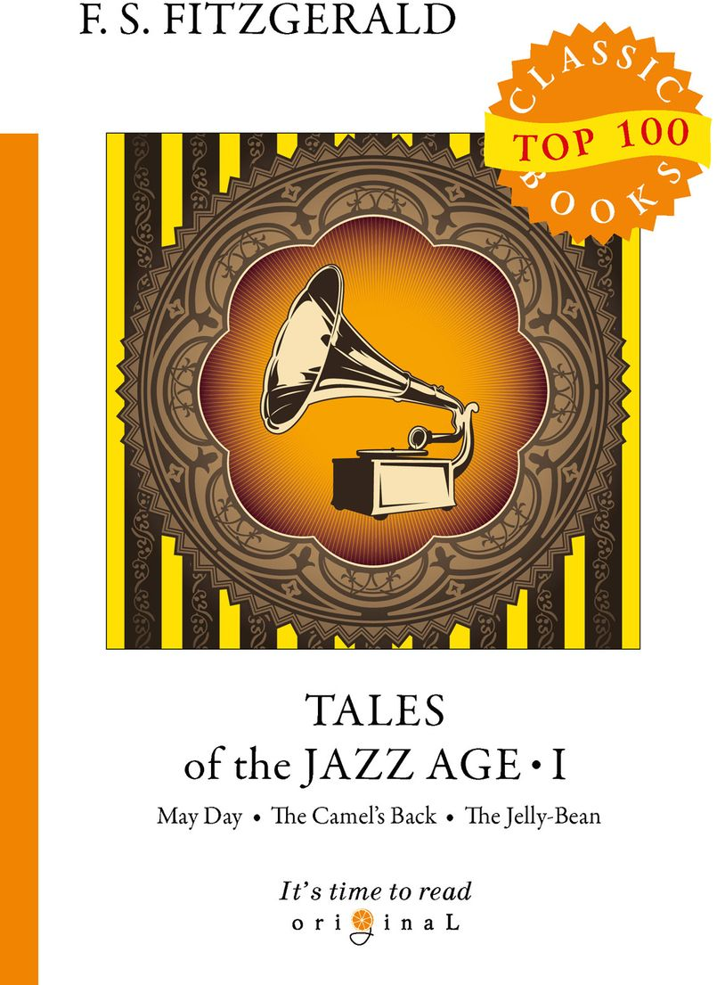 F. S. Fitzgerald Tales of the Jazz Age I fitzgerald f s tales of the jazz age книга на английском языке