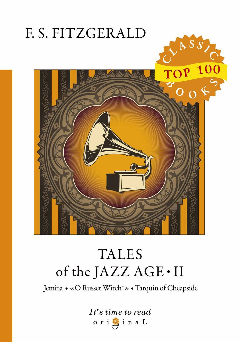 F. S. Fitzgerald Tales of the Jazz Age II fitzgerald f s tales of the jazz age книга на английском языке
