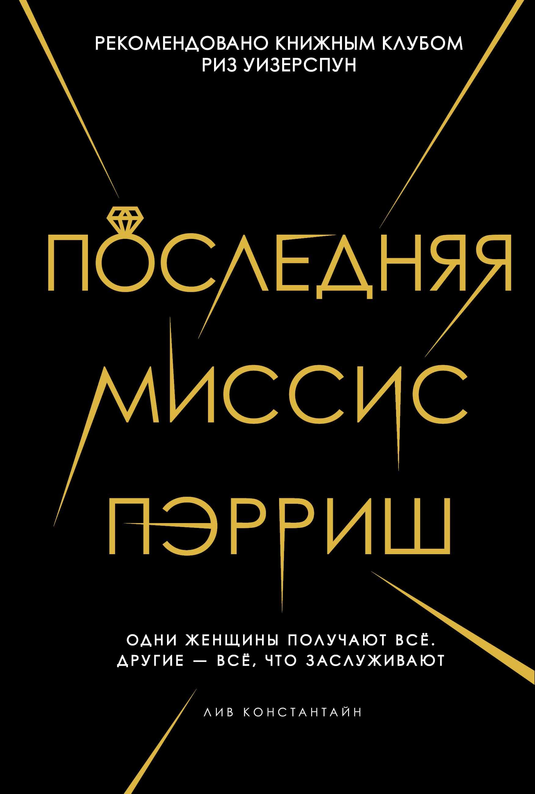 Лив Константин Последняя миссис Пэрриш ISBN: 978-5-386-10760-4 тарифный план