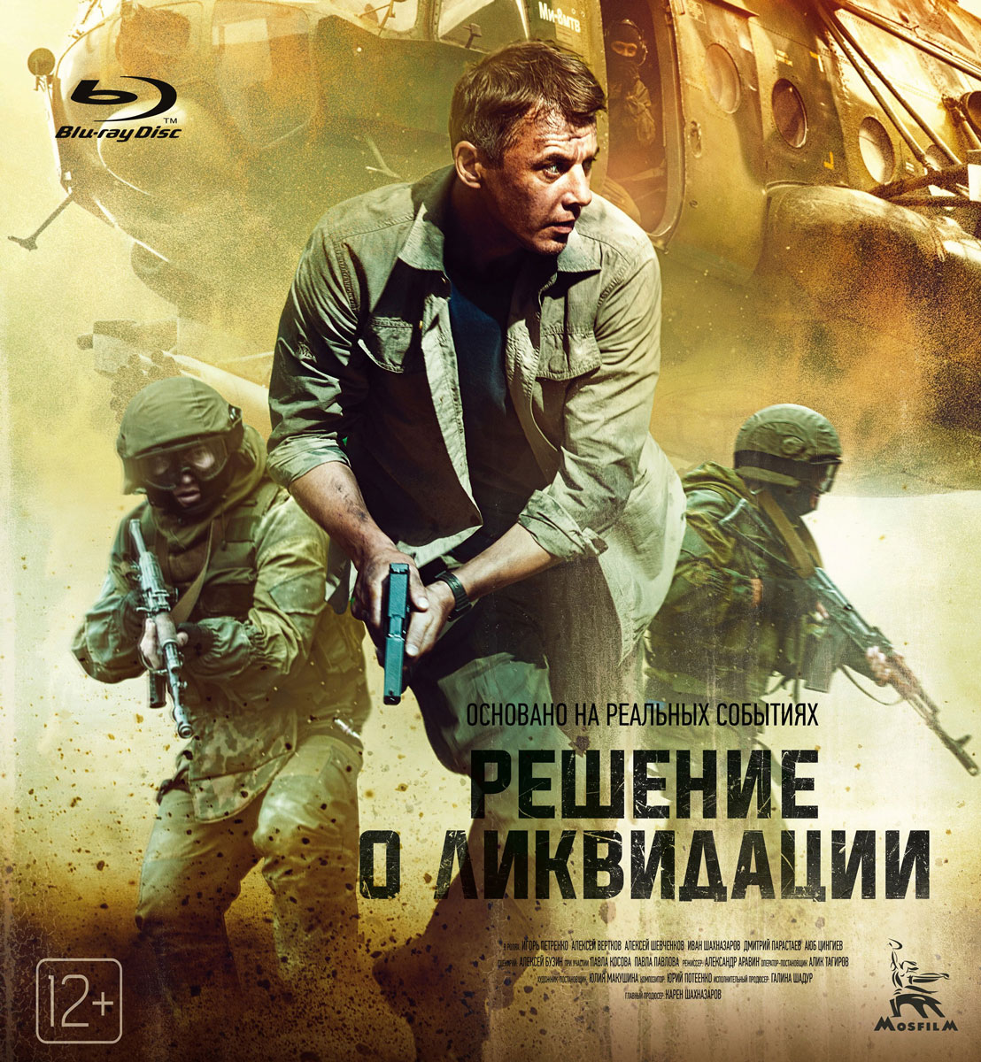 Решение о ликвидации (Blu-ray)