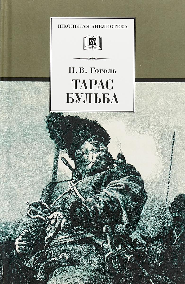 Н. В. Гоголь Тарас Бульба ISBN: 978-5-08-005760-1