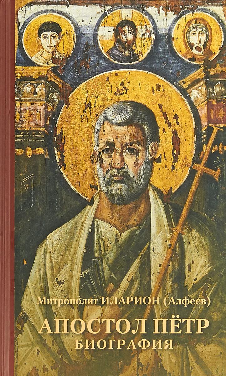 Митрополит Иларион (Алфеев) Апостол Пётр. Биография
