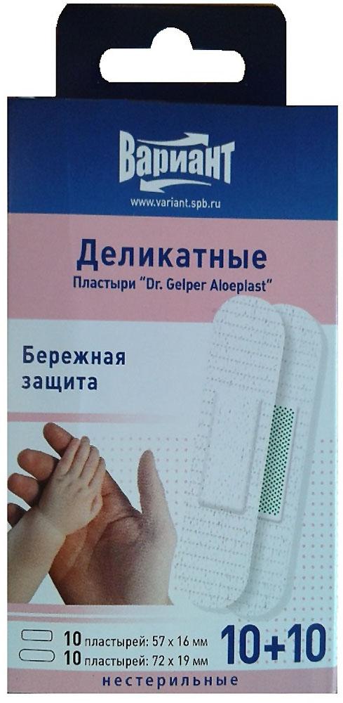Вариант Пластырь деликатный медицинский с алоэ вера Dr.Gelper Aloeplast, 20 шт, 2 размера алоэпласт пластырь медицинский с алоэ вера dr gelper аloeplast гидроколлоидный 10 шт
