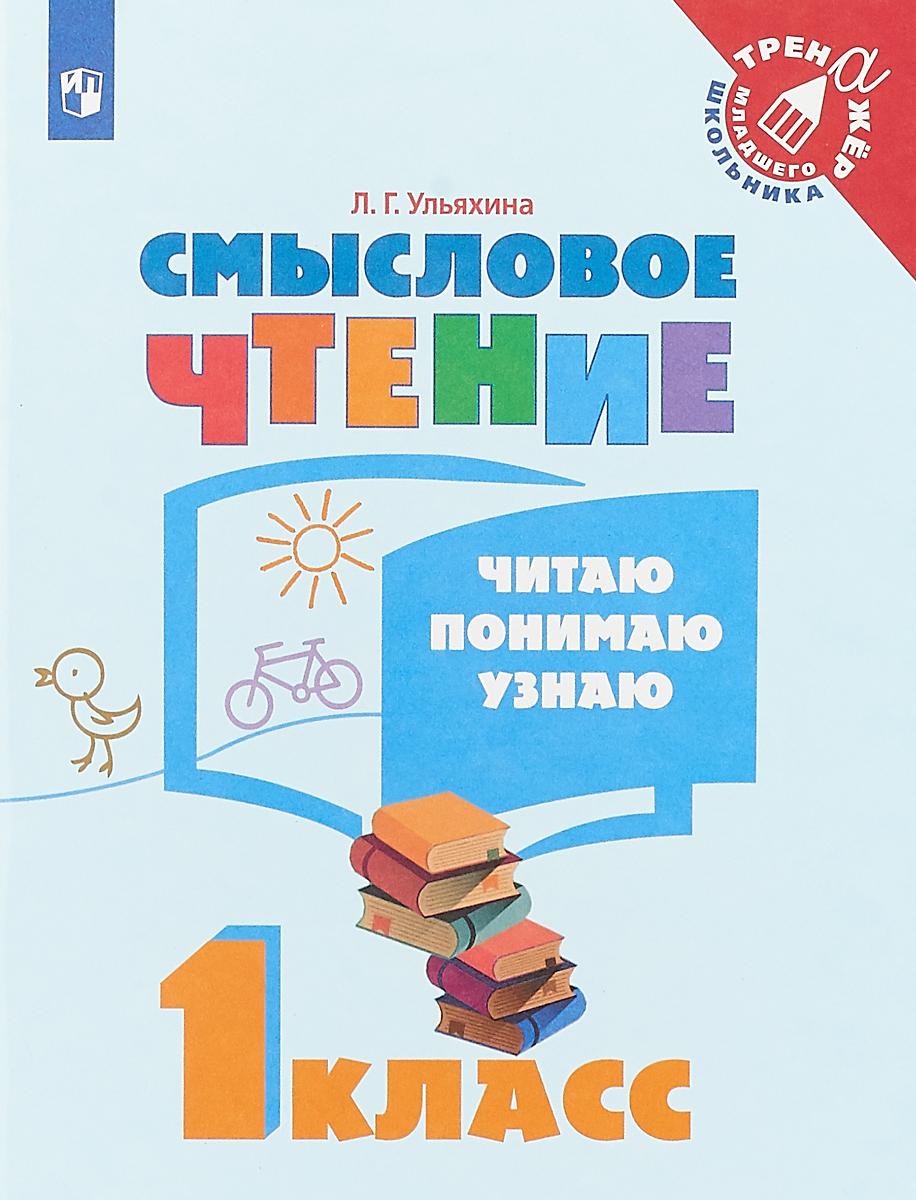 Л. Г. Ульяхина Смысловое чтение. Читаю, понимаю, узнаю. 1 класс. Учебное пособие для общеобразовательных организаци