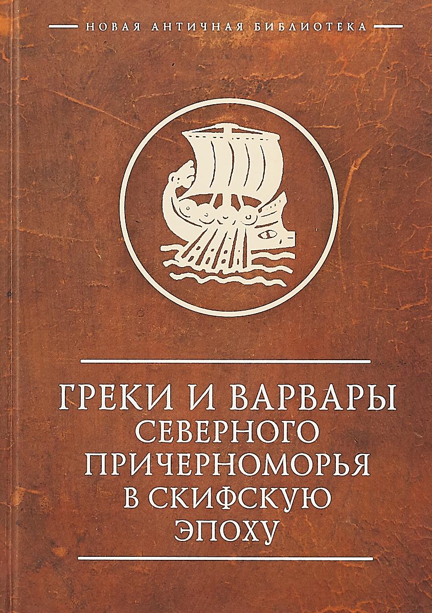 Греки и варвары Северного Причерноморья в скифскую эпоху