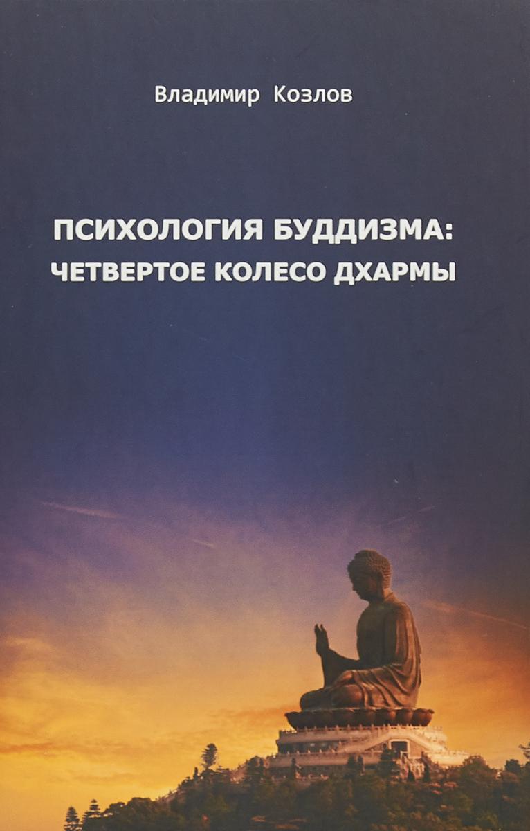 Психология буддизма. Четвертое колесо дхармы. Владимир Козлов