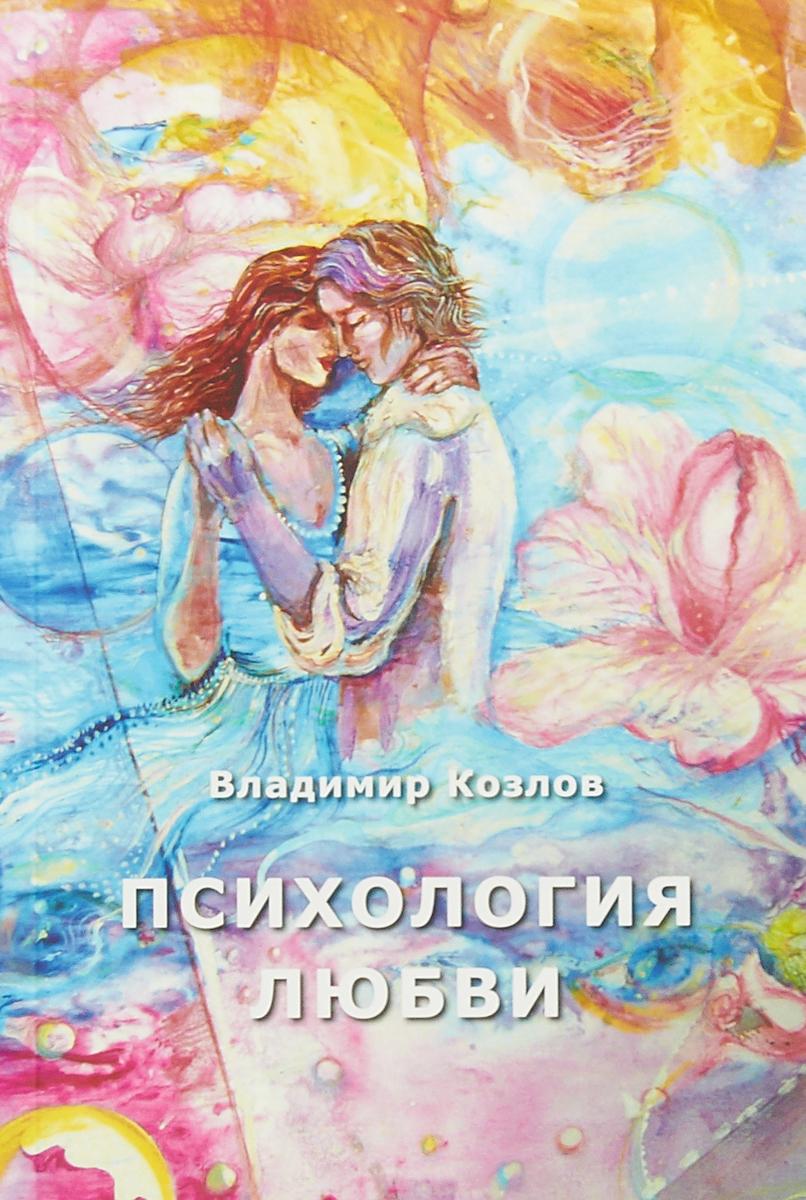 Владимир Козлов Психология любви виктор григорьевич мэллер сущность явления жизни