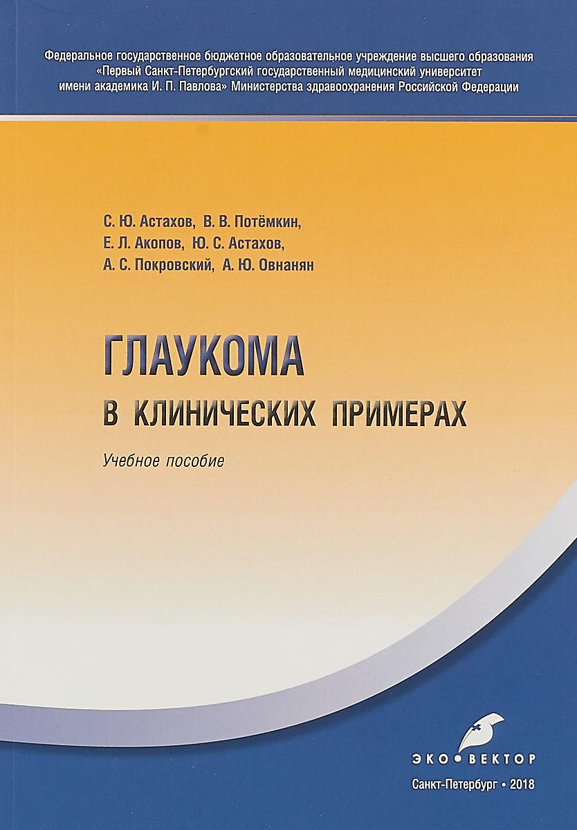 Глаукома в клинических примерах. Учебное пособие