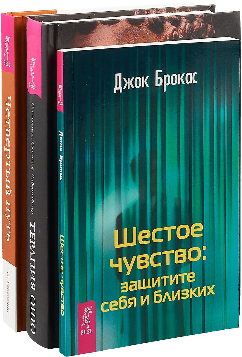 Петр Успенский, Джон Брокас Четвертый путь. Шестое чувство. Терапия Ошо (в комплекте 3 книги)