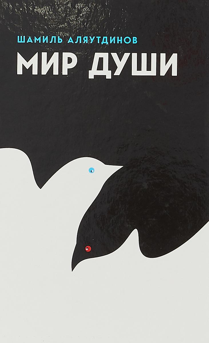 Ш. Аляутдинов Мир души ISBN: 978-5-4236-0395-3