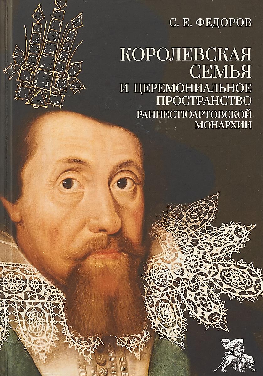С. Е. Федоров Королевская семья и церемониальное пространство раннестюартовской монархии цены