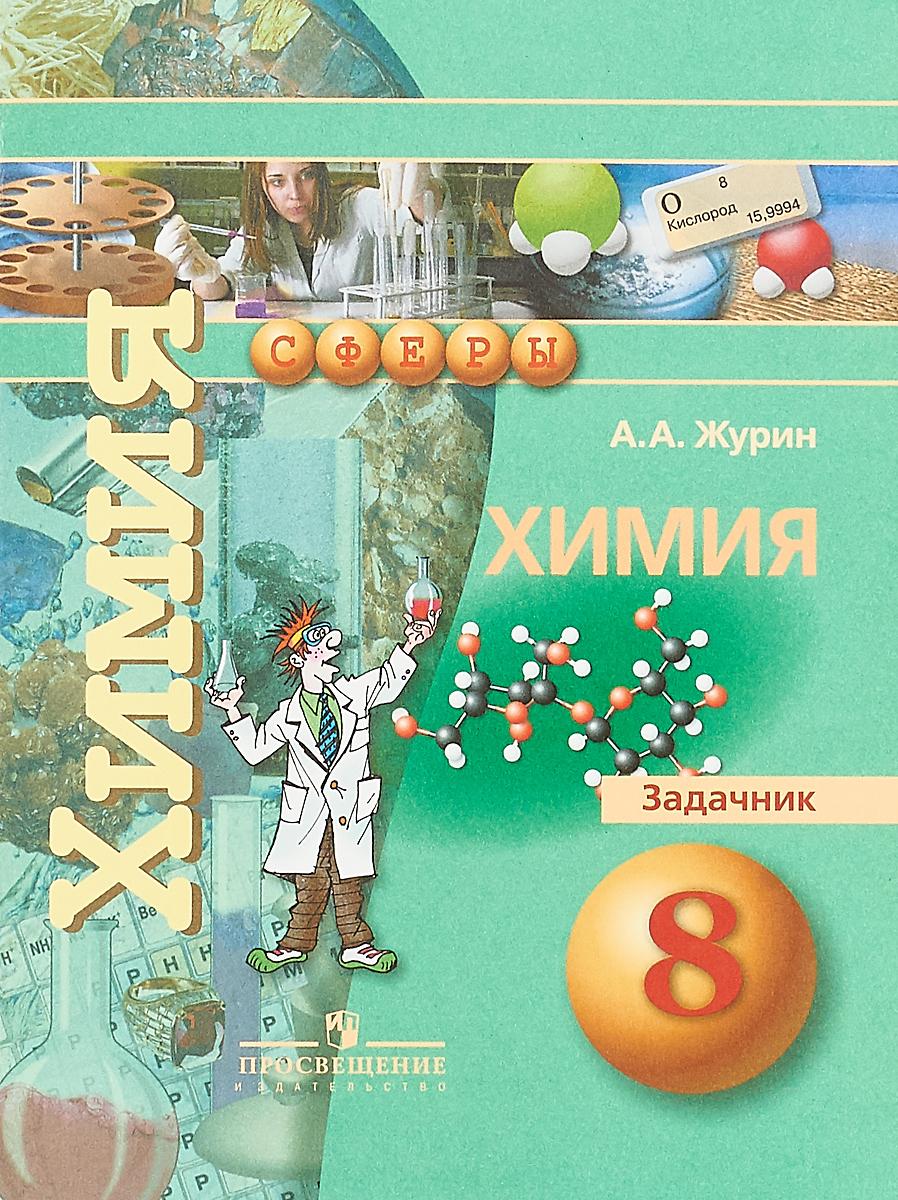 Химия. Задачник. 8 класс. А. А. Журин