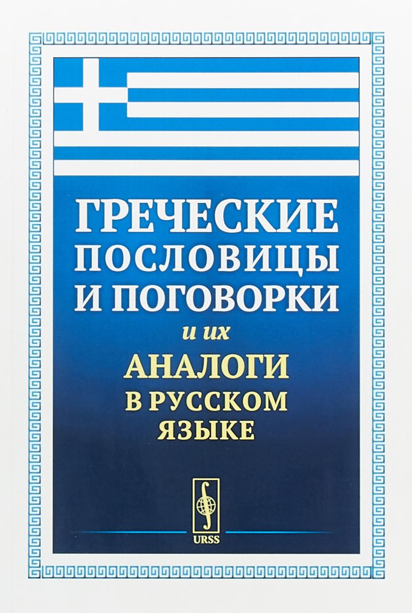 Т.В. Кокурина Греческие пословицы и поговорки и их аналоги в русском языке ISBN: 978-5-9710-5614-0